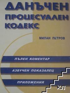 Данъчен процесуален кодекс