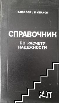 Справочник по расчету надежности