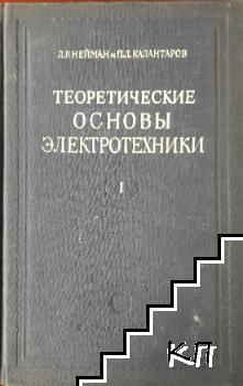 Теоретические основы электротехники в трех частях. Часть 1-3