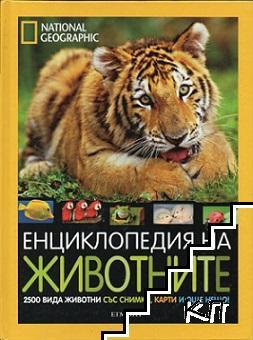 National Geographic: Енциклопедия за животните
