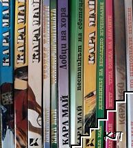 """Колекция """"Карл Май"""". Комплект от 12 книги"""