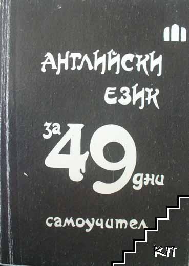 Английски език за 49 дни. Самоучител
