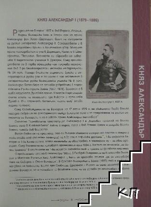Алманах на сухопътните войски на България. Книга 1: Българската пехота