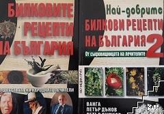 Билковите рецепти на България. Книга 1-2