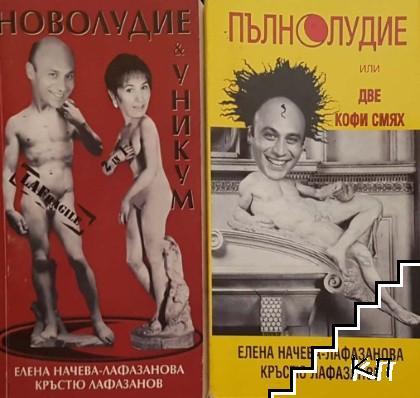 Новолудие & уникум / Пълнолудие, или две кофи смях