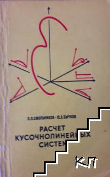 Расчет кусочнолинейных систем