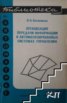 Организация передачи информации в автоматизированных системах управления