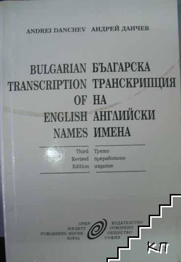 Българска транскрипция на английски имена