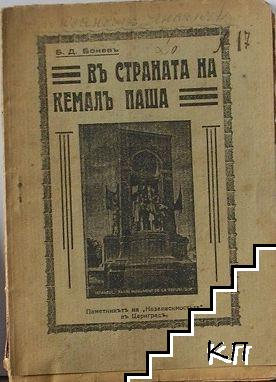 Въ страната на Кемалъ паша