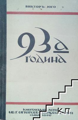 Деветдесеть и трета година