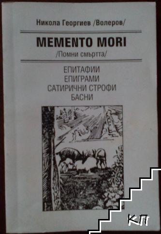Memento mori (Помни смъртта)