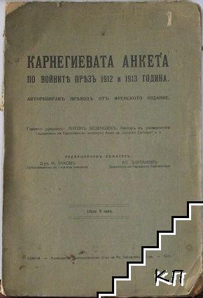 Карнегиевата анкета по войните презъ 1912 и 1913 година