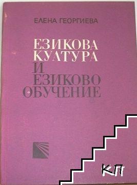 Езикова култура и езиково обучение