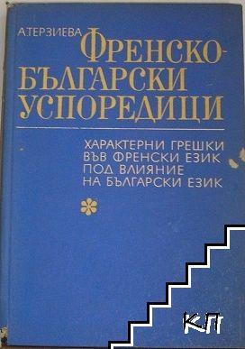 Френско-български успоредици