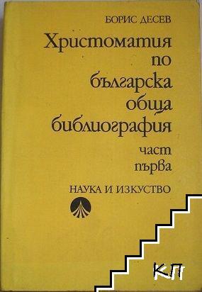 Христоматия по българска обща библиография. Част 1