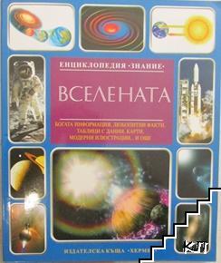 """Енциклопедия """"Знание"""": Вселената"""