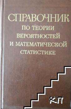 Справочник по теории вероятностей и математической статистике