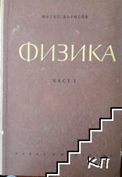 Физика. Част 1: Механика