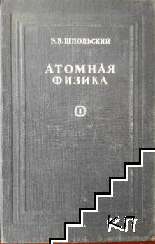 Атомная физика. Том 1-2 (Допълнителна снимка 1)