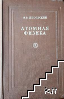 Атомная физика. Том 1-2 (Допълнителна снимка 2)