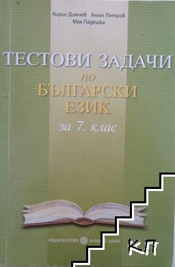 Тестови задачи по български език за 7. клас
