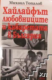 Хайлайфът, любовниците и кабаретата в България
