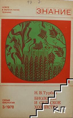 Биология и сельское хозяйство