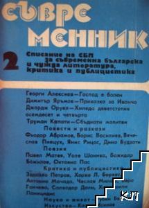 Съвременник. Бр. 2 / 1989
