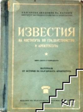 Известия на Института по градоустройство и архитектура