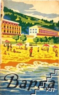 Варна. Туристическа карта