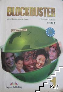 Blockbuster 1 for Bulgaria