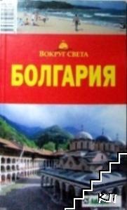 Вокруг света: Болгария