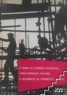 В помощ на трудовото възпитание, политехническо обучение и свързването на училището с живота