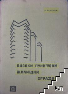 Високи пунктови жилищни сгради