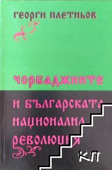 Чорбаджиите и българската национална революция