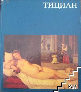 Тициан