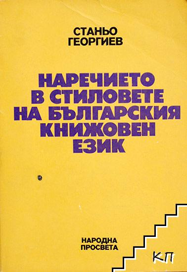 Наречието в стиловете на българския книжовен език