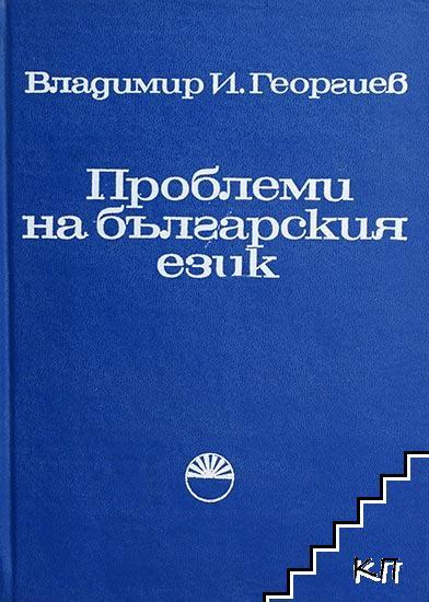 Проблеми на българския език