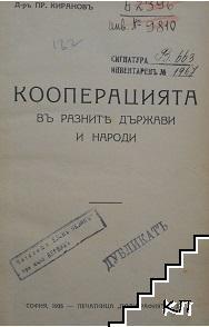 Кооперацията въ разните държави и народи. Томъ 1: Европа (Безъ България и СССР)