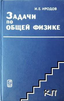 Задачи по общей физике