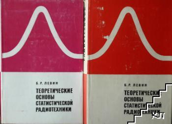 Теоретические основы статистической радиотехники. Книга 1-2