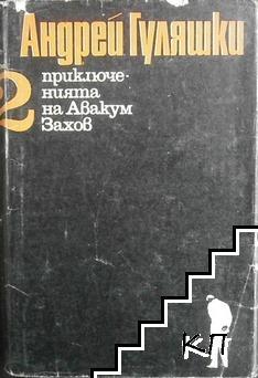 Животът и приключенията на Авакум Захов. Том 2