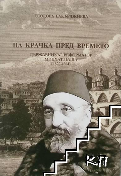 На крачка пред времето. Държавникът реформатор Мидхат паша (1822-1884)
