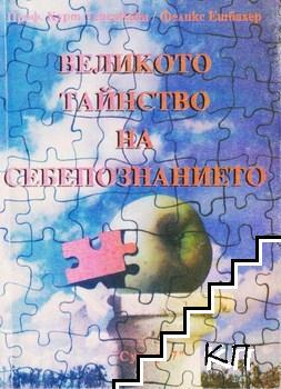 Великото тайнство на себепознанието