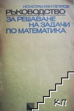 Ръководство за решаване на задачи по математика. Част 2