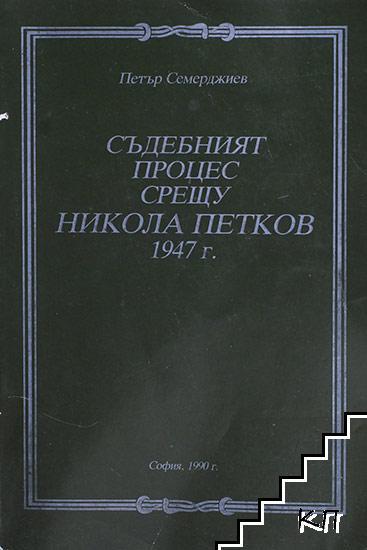 Съдебният процес срещу Никола Петков през 1947 г.
