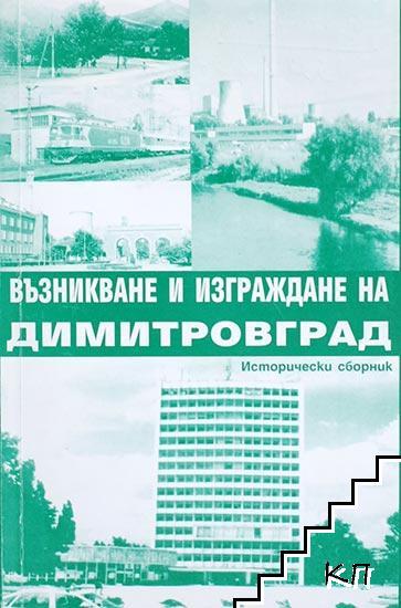 Възникване и изграждане на Димитровград