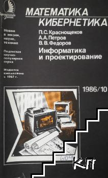 Информатика и проектирование