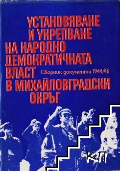 Установяване и укрепване на народно-демократичната власт в Михайловградски окръг
