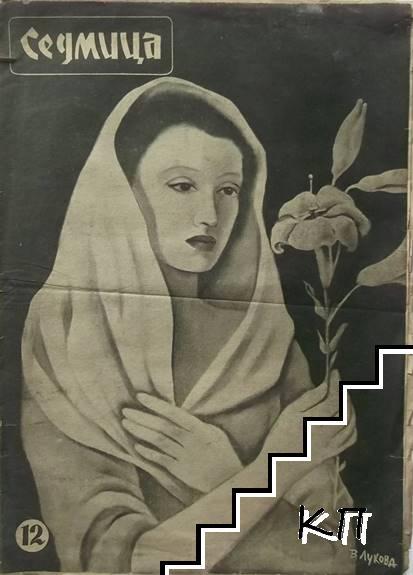 Седмица. Бр. 12 / 1946